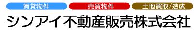 シンアイ不動産販売株式会社
